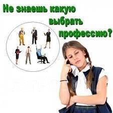Профориентационный курс для подростков