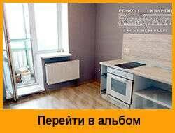 Ремонт кухня