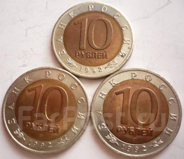 Красная книга 1992 г комплект из трех монет