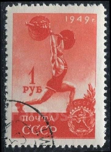 1949г. СССР. Гаш.