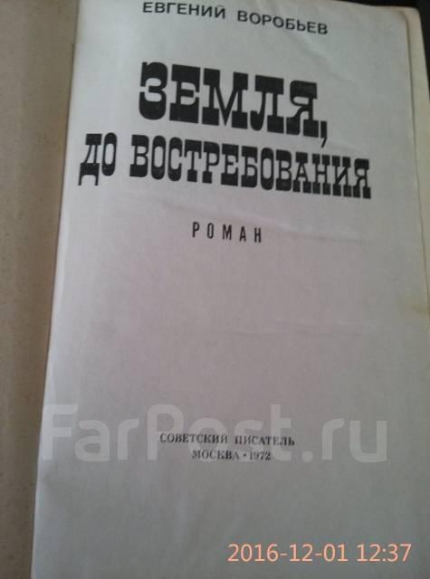"Е. Воробъев, ""Земля до востребования"", 1972 г.,"