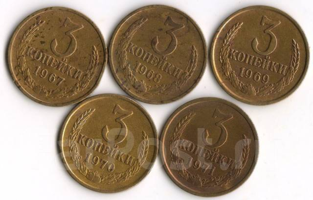 3 Копейки 5 Штук - 1967, 68, 69, 70, 71 года СССР