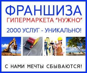Франшиза гипермаркета услуг и товаров.