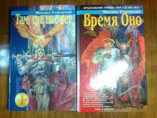 Фэнтази, собрание сочинений Михаила Успенского в 2 томах.