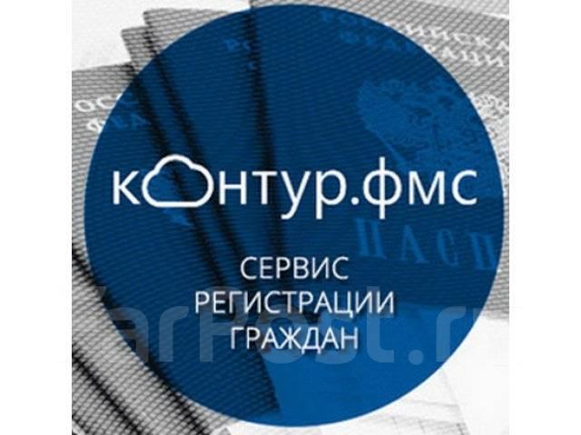 Подавайте сведения в УФМС о гостях электронно!