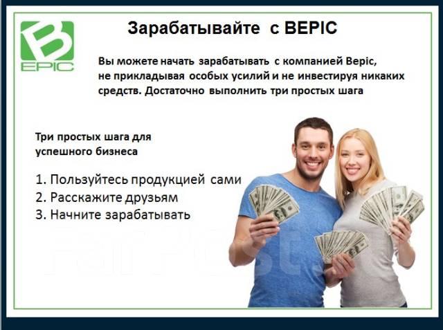 Отлична Возможность! Начните бизнес в интернете БЕЗ Вложений Bepic!