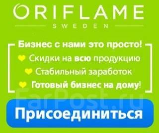 Требуются консультанты в компанию Oriflame