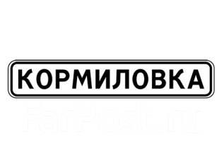 """Дорожный знак 5.23.1 """"Начало населенного пункта"""""""
