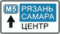 """Дорожный знак 6.9.2 """"Предварительный указатель направления"""""""