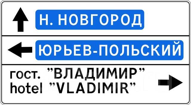 """Дорожный знак 6.10.1 """"Указатель направлений"""""""