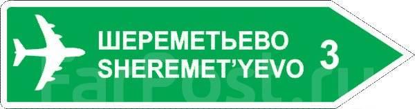 """Дорожный знак 6.10.2 """"Указатель направления"""""""