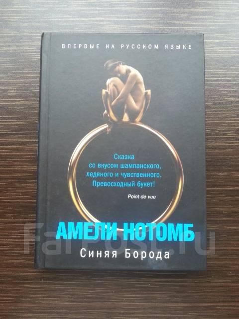 Амели Нотомб - Синяя Борода