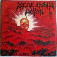 Виниловая пластинка LP Железный Поток 1991