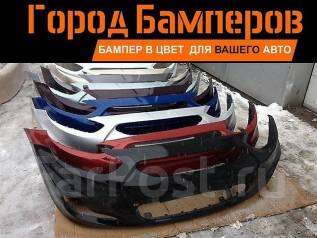 Бампер. Лада: 2108, 2111, 2109, 2110, 2113, 2114, Калина, Гранта, Приора, 21099, 2115, Ларгус, 2121 4x4 Нива Hyundai Accent Hyundai Solaris Chevrolet...