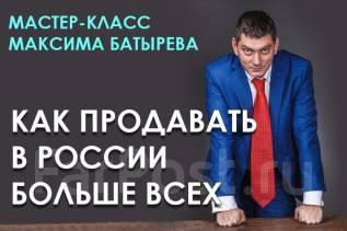 Как продавать в России больше всех!