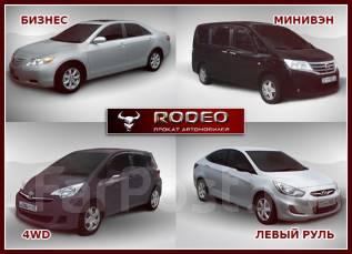 Автопрокат Родео. Аренда автомобилей в Хабаровске. Без водителя