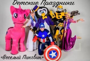"""""""Веселый пингвин"""", Детские праздники! Бумажное шоу, Трансформеры!"""