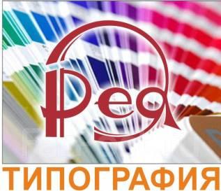 Работник в типографию на послепечатную обработку. ООО Рея. Улица Днепровская 42б