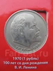 Юбилейный рубль СССР. 1970 100 лет со дня рождения Ленина