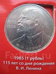 Юбилейный рубль СССР. 1985 115 лет со дня рождения Ленина