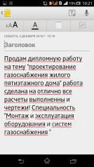 """Продам дипломную работу по специальности """"монтаж и эксплуатация"""