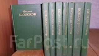 Шолохов. Собрание сочинений в 8-ми томах