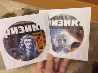 Отдам бесплатно: диски по физике