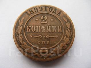 2 копейки 1899 г. Николай II ! Оригинал