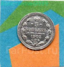 5 копеек 1903, СПБ, АР, серебро, ХF, оригинал