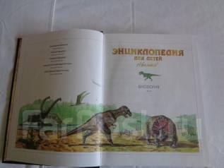 Энциклопедия для детей. Биология, как новая. Аванта+