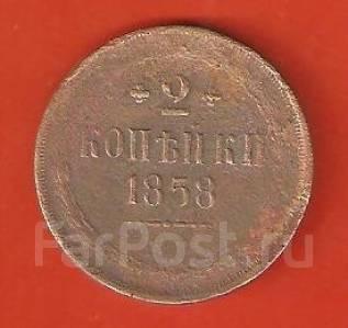 2 копейки 1858 г. Царская Россия.