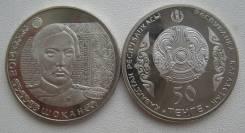 Казахстан. 50 тенге 2014 год Шокан.