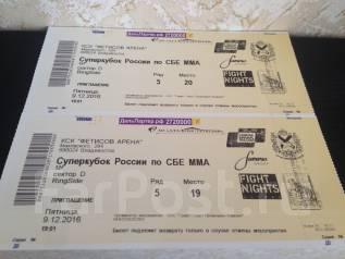 Продам билеты возле ринга на Суперкубок России по СБЕ