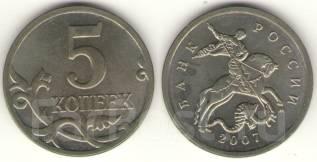 5 копеек 2007 год. М.