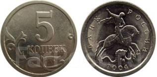 5 копеек 2004 год. СП.