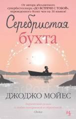 Продам книги Джоджо Мойес