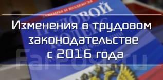 Семинар «Актуальные изменения в трудовом законодательстве 2016 года»