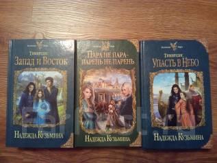 3 книги фэнтази одним лотом