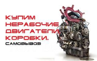 Куплю не рабочие двигатели, коробки передач