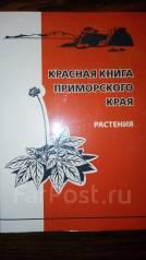 Продам Краснаю книгу Приморского Края. Растения.