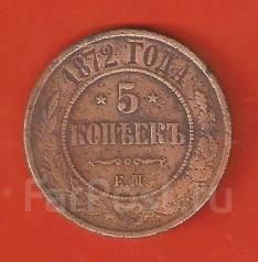 5 копеек 1872 г. Царская Россия.