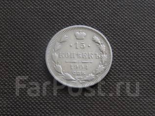 15 коп. 1904 г. Николай II. Серебро
