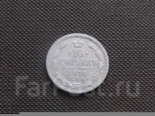 10 коп. 1878 г., . Редкий год. Серебро