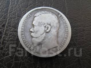 Николай II. 1 рубль 1897г. (АГ) Серебро ! Оригинал