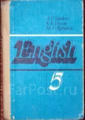 Учебник Английского Старков