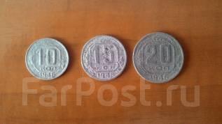 Продам или обменяю монеты СССР 10,15,20 коп. 1946г.