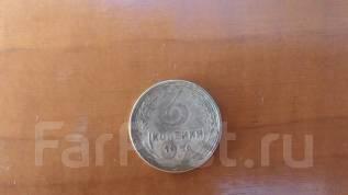 Продам или обменяю монету СССР 3 коп 1956