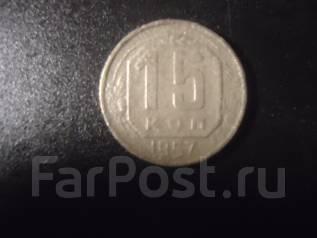 Продам или обменяю монету СССР 15 коп 1957г.
