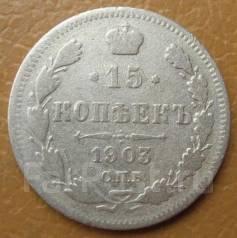 15 копеек 1903 года. Серебро. Под заказ!