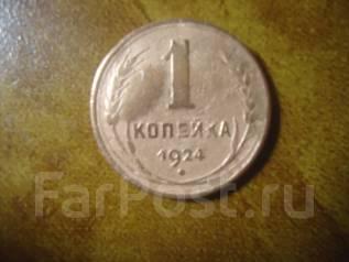 Продам или обменяю монету СССР 1 коп 1924г.